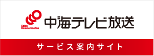 サービス案内サイト